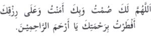Do'a Berbuka Puasa Ramadhan